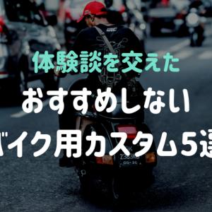 【個人的に】おすすめしないバイクカスタム5選紹介