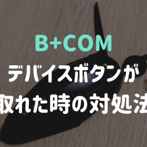 【B+COM SB6X】デバイスボタンが取れた時の対処法【ビーコム】