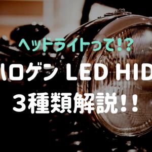 【ヘッドライト】ハロゲン LED HIDの3種類を解説【バイク】