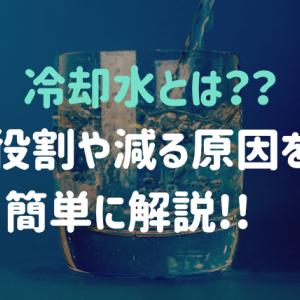 【簡単解説】冷却水の役割や減る原因【クーラント】