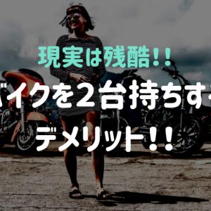 【体験談】バイクを2台持ちするデメリット!!