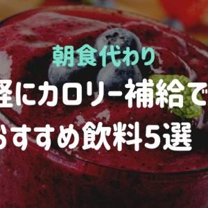 【朝食代わり】手軽にカロリー補給できるおすすめ飲料5選