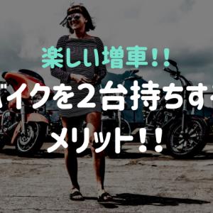 【体験談】バイクを2台持ちするメリット!!
