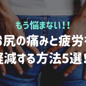 【もう悩まない!!】お尻の痛み疲労を軽減する方法5選!!