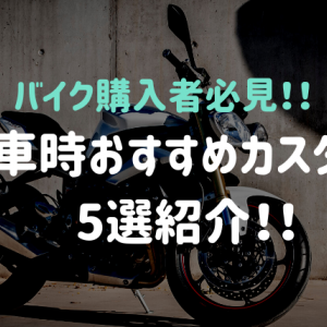 納車時のおすすめカスタム5選紹介!!