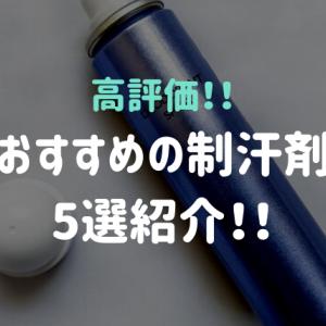 【高評価】おすすめの制汗剤5選紹介!!