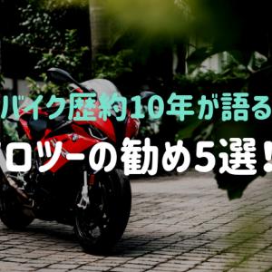 【バイク歴約10年が語る】ソロツーの勧め5選!!