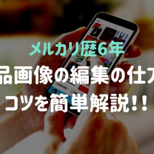 【メルカリ歴6年】商品画像の編集の仕方とコツを紹介!!