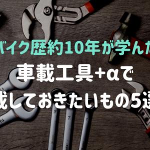 【バイク歴約10年が学んだ】車載工具+αで車載して置きたいもの5選!!