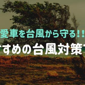 バイクを台風から守る!!おすすめの台風対策7選!!