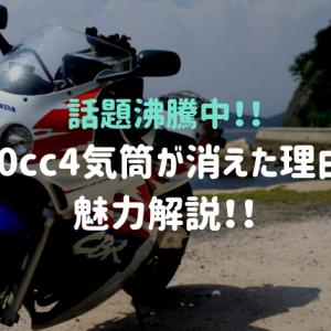【話題沸騰中】250cc4気筒が消えた理由と 魅力解説!!