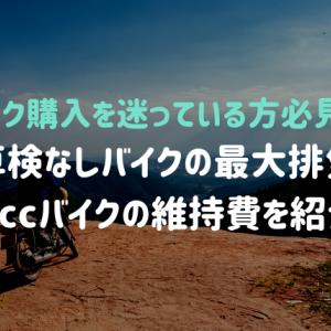 車検なしバイクの最大排気量 250ccバイクの維持費を紹介!!