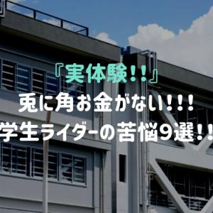 【実体験】とにかくお金がない!!学生ライダーの苦悩9選!!