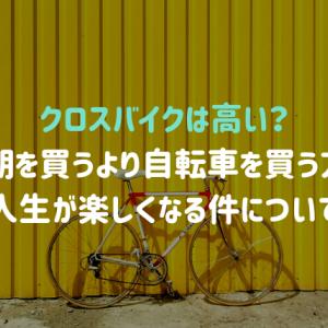 【クロスバイクは高い?】定期を買うより自転車を買う方が人生が楽しくなる件について