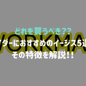 【どれを買うべき?】ライダーにおすすめのイージス5選とその特徴を解説!!