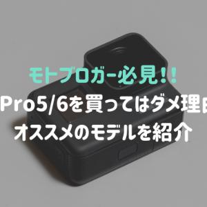 モトブログするならGoPro5/6を買ってはダメ 理由とオススメのモデルを紹介