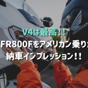 【V4は最高】VFR800Fをアメリカン乗りが納車インプレッション!!