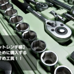 【ラチェットレンチ編】バイク整備のために購入するおすすめ工具!!