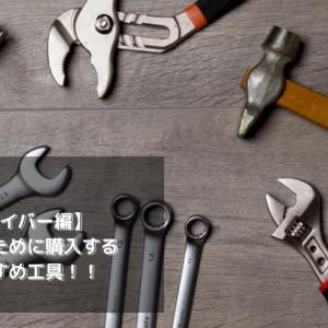 【ドライバー編】バイク整備のために購入するおすすめ工具!!