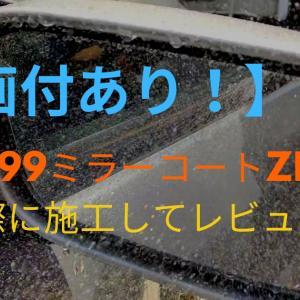 【超超撥水技術!】SOFT99ミラーコートZEROを実際に施工してレビュー 【ウィンドウケア・ガラコ・撥水剤・車・バイク・白くなる・デメリット】