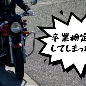 【卒業検定!】バイク女子の私がやってしまったミス紹介【検定中止・減点・コースミス・急制動・見極め・延長・落ちた】