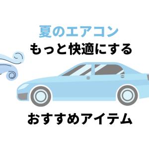 【夏本番前に!】車のエアコンをもっと快適に使用できるおすすめアイテム紹介!!【エアコンフィルター・エアコン消臭・エアコンガス・添加剤・車内消臭】