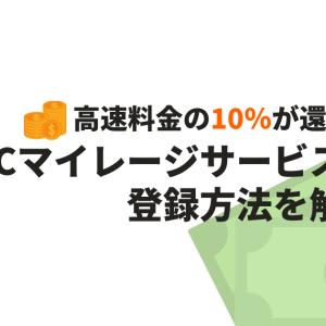 【走行料金の10%還元】ETCマイレージサービスとは?登録の仕方とメリットを紹介【ETCカード】