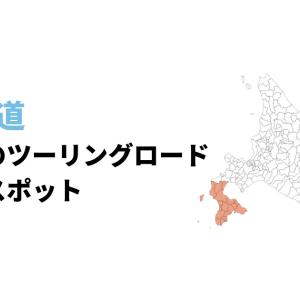 【バイクで北海道ツーリング】道南のツーリングスポットまとめ【日本一周】