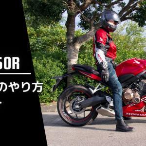 【CBR650R】バイクのエンジンオイル交換やり方・必要な物・オイルを抜くまでを紹介【自分で・DIY・道具・オイルフィルター交換】