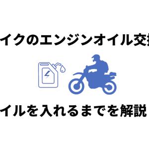 【CBR650R】バイクのエンジンオイル交換やり方・必要な物・オイルを入れるまで紹介【自分で・DIY・道具・オイルフィルター交換】