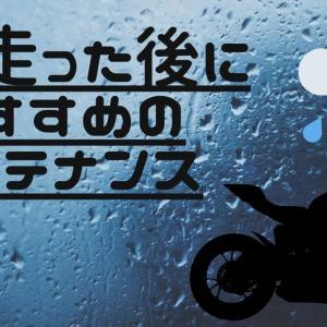 【雨天走行後のメンテナンス】雨の日に走った後にするとバイクが長持ちする手入れ・メンテナンス紹介