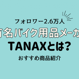 【フォロワー2.6万人!】有名バイク用品メーカー「タナックス」とはおすすめ商品紹介【シートバック・TANAX・NAPOLEON】