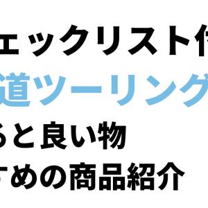 【チェックリスト付き!】北海道ツーリングに必要な物・おすすめの商品【役立つ・持ち物・長距離・準備・持ち物リスト】
