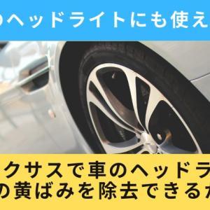 【車のヘッドライトにも使える?】プレクサスで車のヘッドライトの黄ばみを除去できるか【劣化予防・曇り・バイク・効果・洗車・ヘッドライトコーティング・プラスチック】