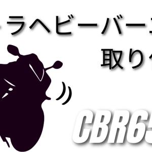 【ハンドルの振動対策!】CBR650R にポッシュハンドルバーエンド ウルトラヘビーバーエンド取り付け・道具・工具紹介【バーエンド・振動防止・手が痺れる・長距離・取り付け・POSH・CB650R 】