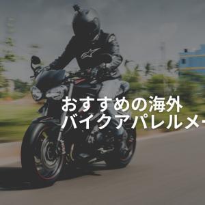 【外国メーカーもイイゾ!!】国産メーカーが自分の体格に合わないと思った時におすすめの海外バイク用品メーカー紹介!【ダイネーゼ・アルパインスターズ・IXON・海外ブランド・外国・ヨーロッパ】