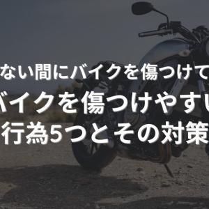 知らない間にバイクを傷つけてる?バイクを傷つけやすい行為5つとその対策【 バイクカバーで傷だらけ・擦れ防止 ・洗車・タンクバック・積載】