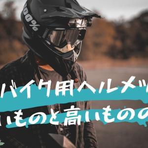 【初心者向け】バイク用ヘルメットが安い物と高い物の違いを簡単に説明!