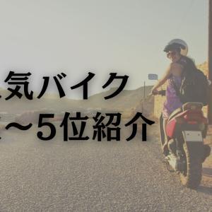 【2021年8月現在】人気バイク1位~5位まで紹介