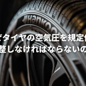 【初心者向け】なぜタイヤの空気圧を規定値に調整しなければいけないのか【空気圧調整・空気圧不足・バイク・オートバイ】