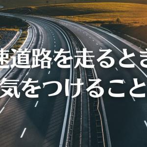 【初心者向け】バイクで高速道路を走るときに気を付けること【長距離・カーブ・怖すぎ・ツーリング・おすすめ】