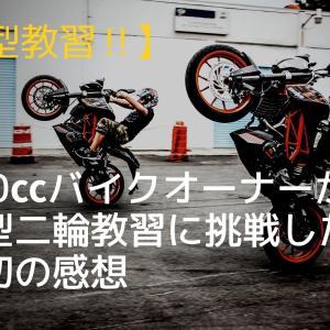 【大型教習!】250ccバイクオーナーが大型二輪教習に挑戦した最初の感想【大型教習・バイク教習・ 大型バイク 初心者】