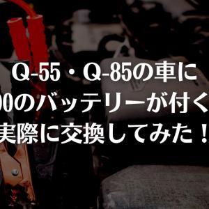 【本当に付くの?】Q-55・Q-85の車にQ-100のバッテリーが付くのか実際に交換してみた!【Panasonic・カオス ・バッテリー交換・充電制御車・トレジア・ラクティス・アイドリングストップ】