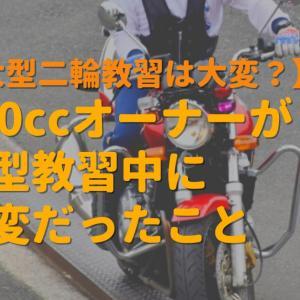 【大型二輪は、大変?】250ccオーナーが大型教習中に大変だったこと。【バイク教習・バイク免許・バイク免許取得・波状路・クランク・取り回し・重たい】