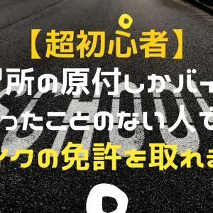【超初心者】教習所の原付しかバイクに乗ったことのない人でもバイクの免許を取れる?【バイク教習・バイク初心者・ バイク 乗ったことない人・オートバイ】