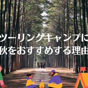 【秋キャンプ】秋にツーリングキャンプをおすすめする理由【涼しい・虫が少ない・焚き火・持ち物・暖房・装備】
