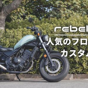 【簡単!】レブル250のおすすめフロント周りのカスタムパーツ5つ【フロントフォーク・スクリーン・ツールバック・ヘッドライトカバー・Rebel】