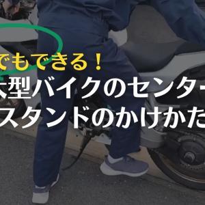 【女の子でも】誰でもできる大型バイクのセンタースタンドのかけ方【立て方・やり方・できない】