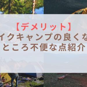 【デメリット】バイクキャンプは、大変?良くないところ・不便な点【積載・天気・お金がかかる・重量・未舗装・場所】