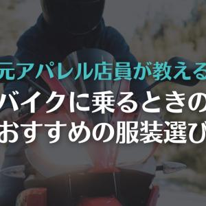 【元アパレル店員が教える!】バイクに乗るときにおすすめ服装選び【ファッション・オートバイ・おしゃれ・服装かっこいい・ダサい】